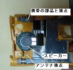 携帯電話の分解3