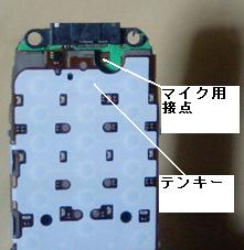 携帯電話の分解2