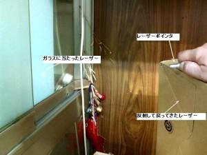 レーザー盗聴の実験2
