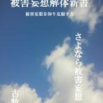 「被害妄想解体新書: 被害妄想を知り克服する」発売開始!