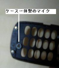携帯電話の分解1